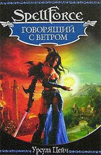 Spell Force 1 Russland